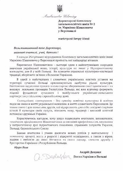 ambasada-ukrainy