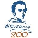 shevchenko_200_logo-125x125