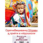 Одягни-Вишиванку-18-травня (1)