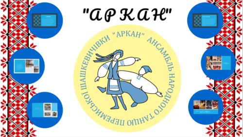 Arkan www szaszk edu pl 00001